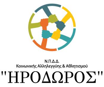 Ηρόδωρος Λογότυπο