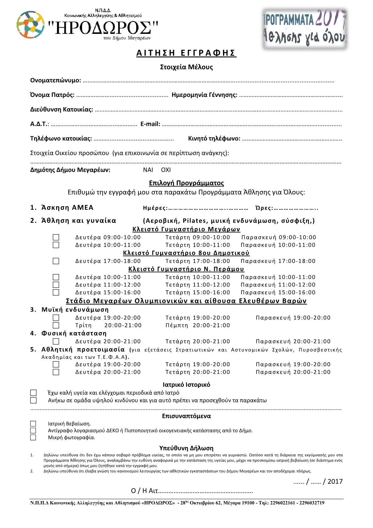 Αίτηση εγγραφής 2017 - 2018 ΝΠΔΔ ΗΡΟΔΩΡΟΣ Δήμου Μεγαρέων1
