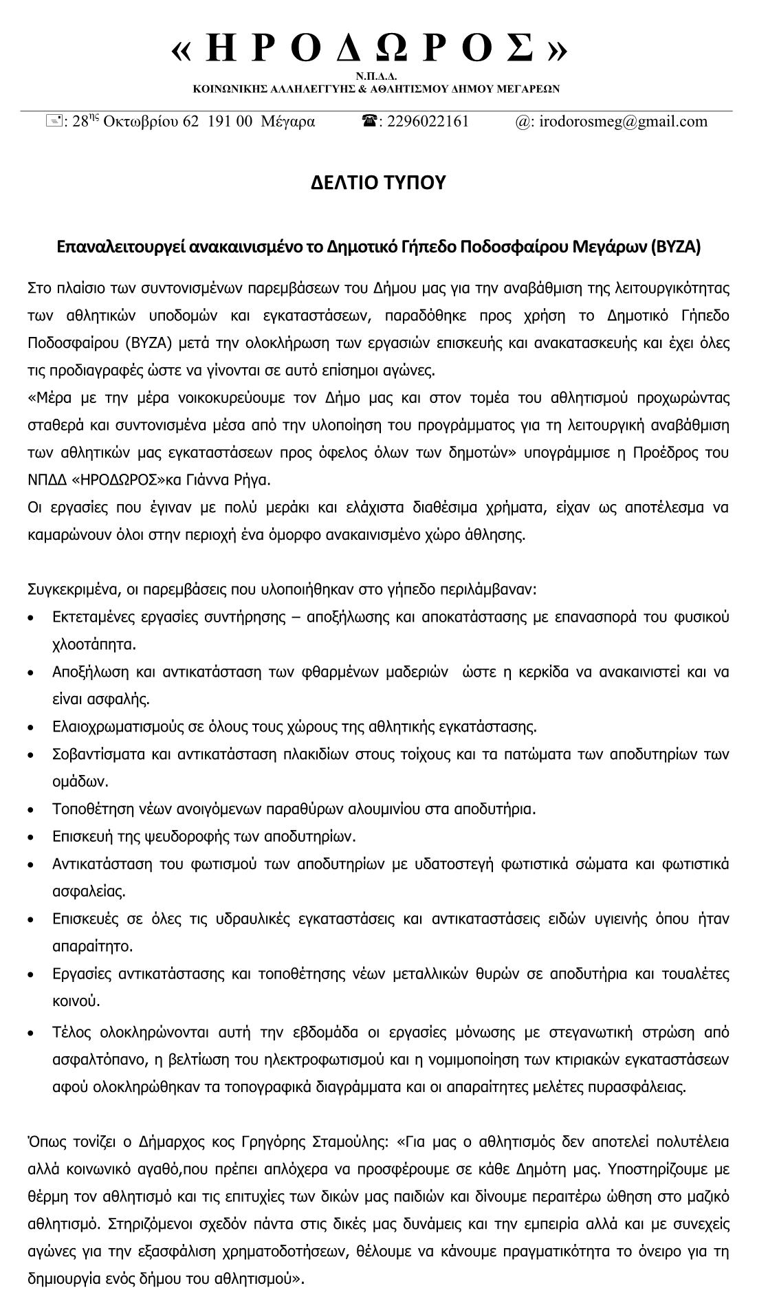 Δελτίο τύπου για ανακαίνιση Δημοτικού γηπέδου ποδοσφαίρου Μεγάρων (ΒΥΖΑ) 2017
