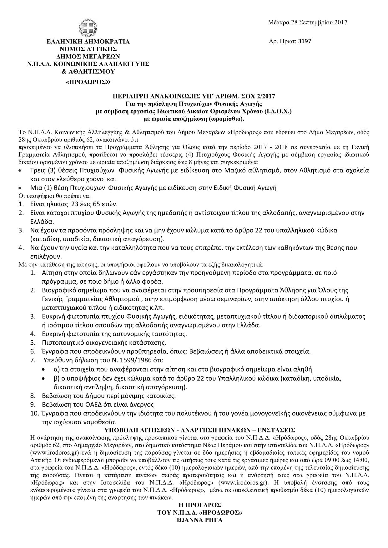 Περίληψη προκήρυξης πρόσληψης Π.Φ.Α. 2017-20181