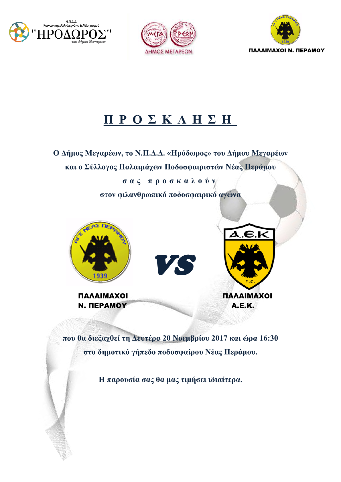 Πρόσκληση φιλανθρωπικού αγώνα ποδοσφαίρου ν. περαμου 20171