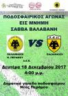 Φιλανθρωπικός αγώνας ποδοσφαίρου εις μνήμη Σάββα Βαλαβάνη.