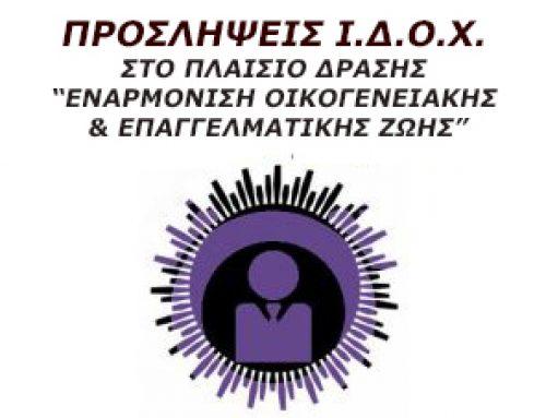 ΑΝΑΚΟΙΝΩΣΗ υπ' αριθμ. Σ.Ο.Χ. 1/2019 για την πρόσληψη προσωπικού με σύναψη ΣΥΜΒΑΣΗΣ ΕΡΓΑΣΙΑΣ ΟΡΙΣΜΕΝΟΥ ΧΡΟΝΟΥ