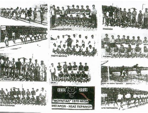 Ποδοσφαιρικός αγώνας αναβίωσης του τελικού του 1970 μεταξύ των ομάδων  ΓΥΜΝΑΣΙΟ-ΜΕΛΙ