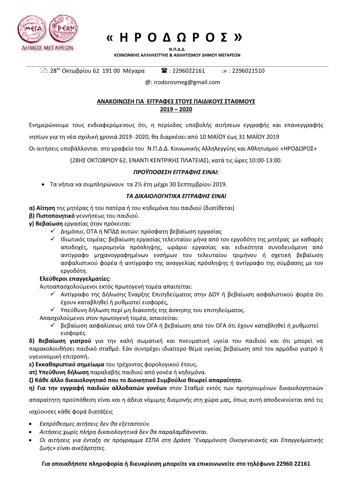 15f2a2a4490 Ανακοίνωση για εγγραφές στους παιδικούς σταθμούς για το 2019-2020 ...