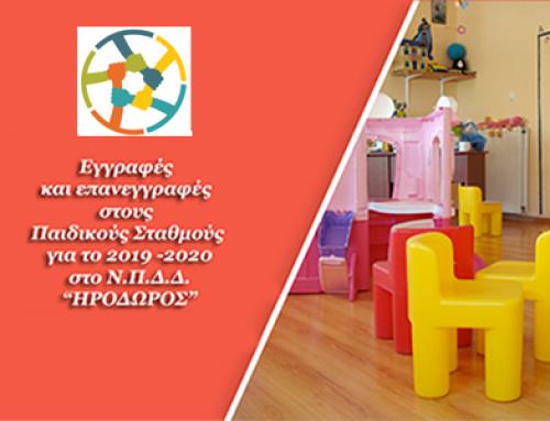 Ανακοίνωση για εγγραφές στους παιδικούς σταθμούς για το 2019-2020