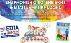 Ενημέρωση σχετικά με την έναρξη των αιτήσεων για τους Παιδικούς Σταθμούς-ΕΣΠΑ 2020